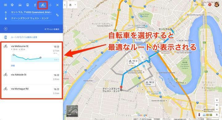 自転車の google maps 自転車 ルート : また自転車ルートを調べるとき ...